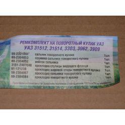 Р/к кулака поворотного УАЗ 452,469 (компл. с прокладками) (пр-во Россия)