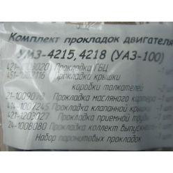 ВолЖ. Р/к прокладок дв.УАЗ-100 (полный) (Волчанск)