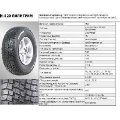 Шина 235/75R15 105S И-520-ПИЛИГРИМ бескамерная (НкШЗ)
