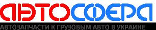 АВТОСФЕРА - автозапчасти к грузовым авто в Украине | autosfera.biz